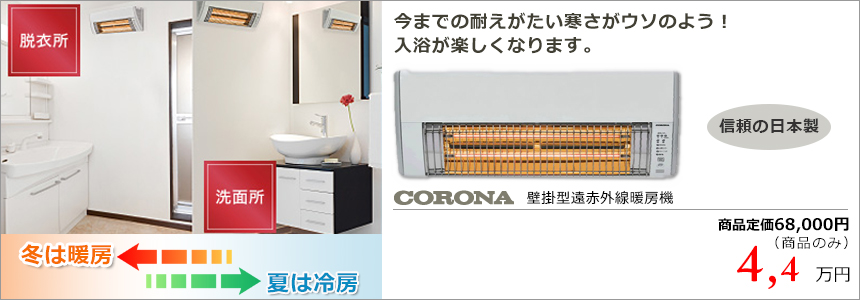 korona製壁掛け暖房機