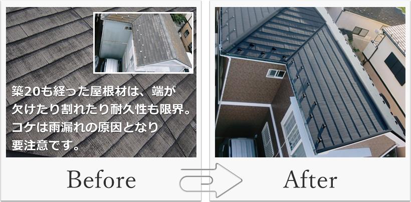 屋根施工前・施工後